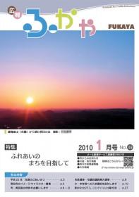 kouhoufukaya1001f