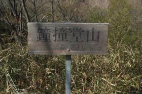 鐘撞堂山頂上の標識